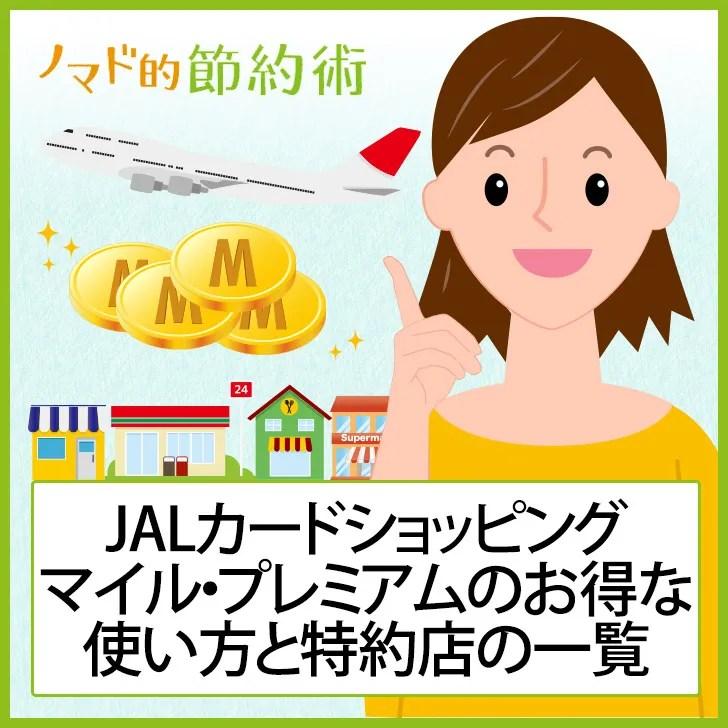 JALカード ショッピングマイル・プレミアム