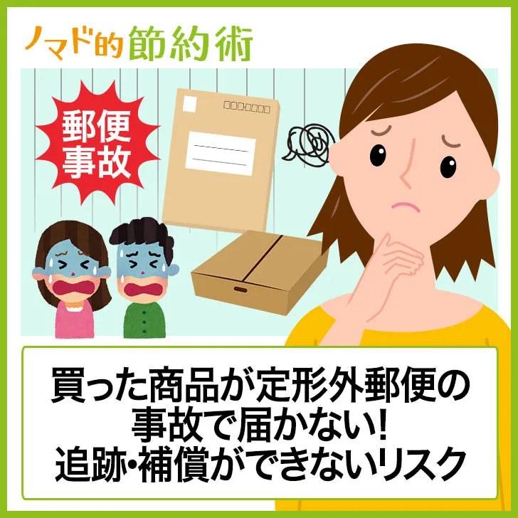 定形外郵便の事故