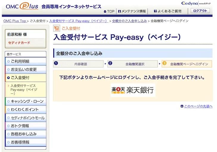 cedyna-pay-easy-nyukin04