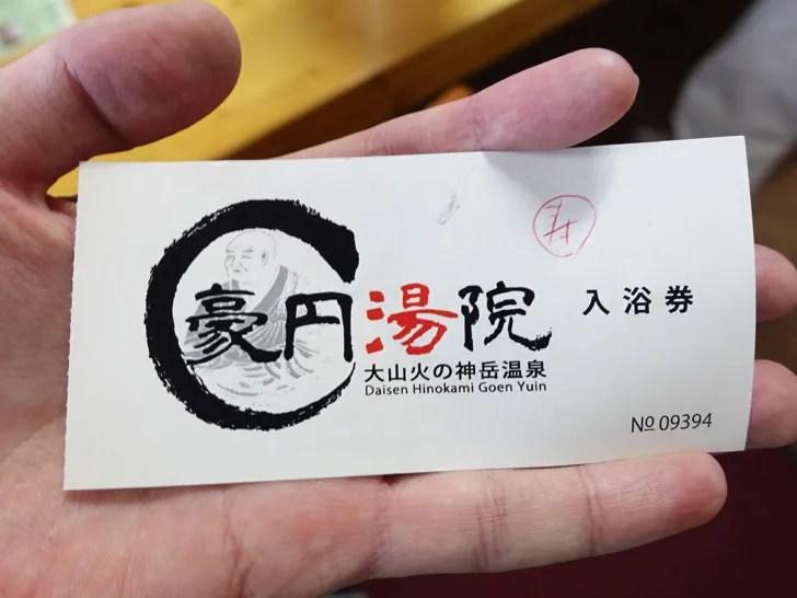 豪円湯院の割引入浴券