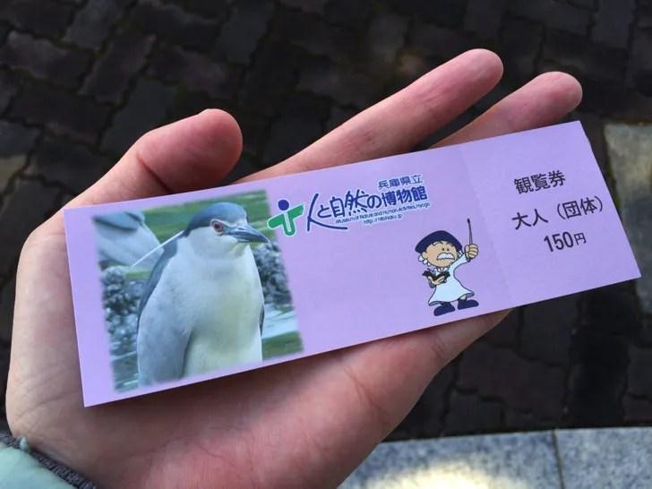 人と自然の博物館 チケット