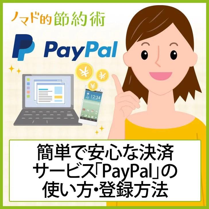 PayPalの使い方