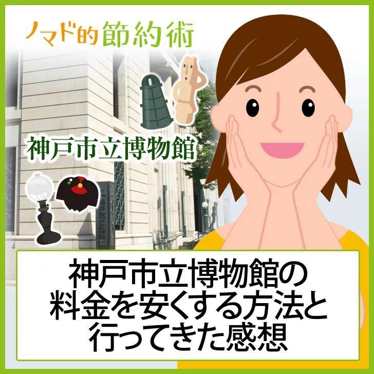神戸市立博物館の料金を割引する方法