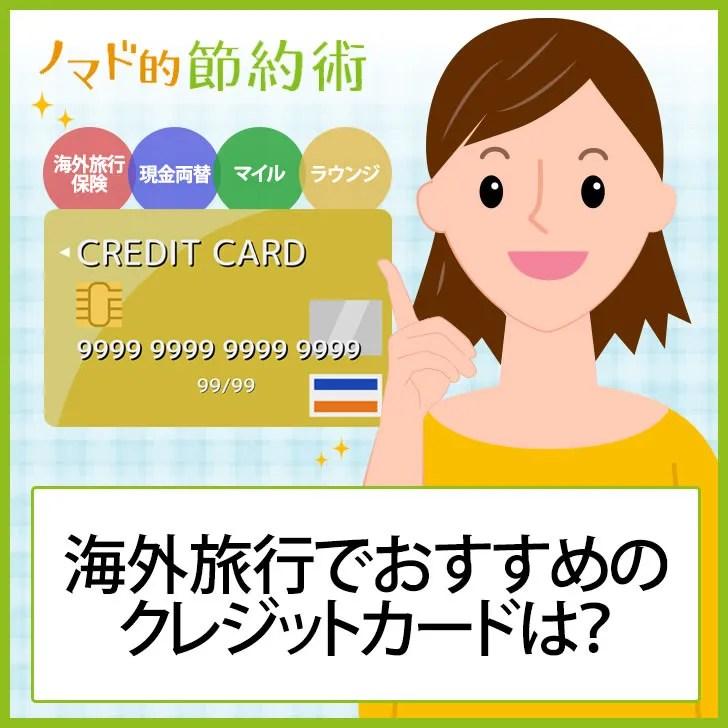 海外旅行でおすすめのクレジットカード