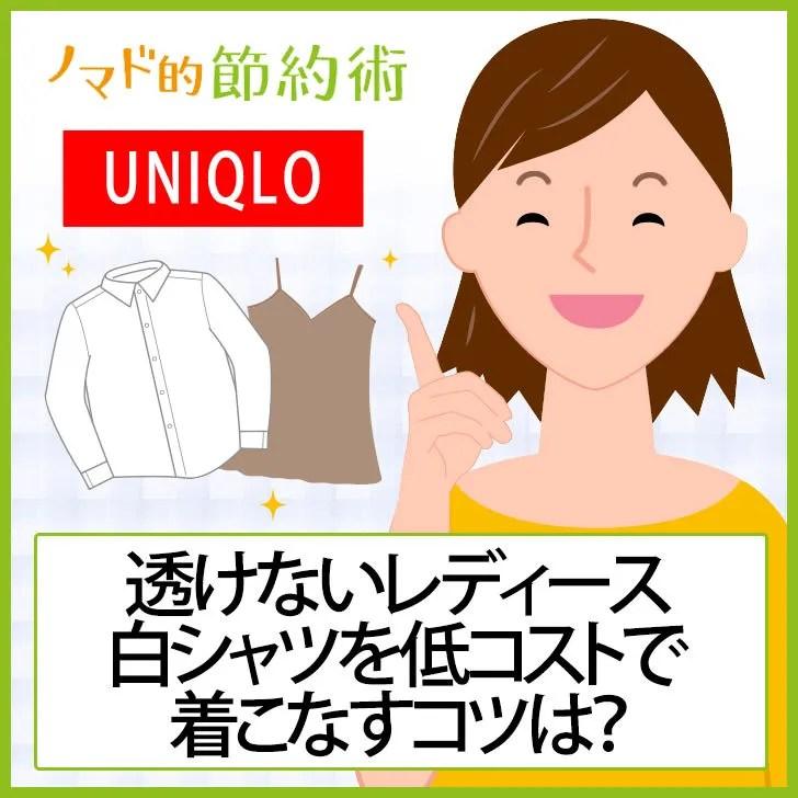 14b61b25a2edd 白シャツ透ける問題を解決!透けないレディース白シャツとインナーを低 ...