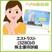 エストラスト(3280)株主優待