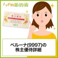ベルーナ(9997)株主優待