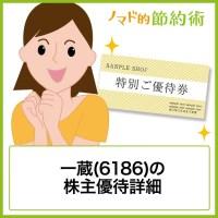 一蔵(6186)の株主優待