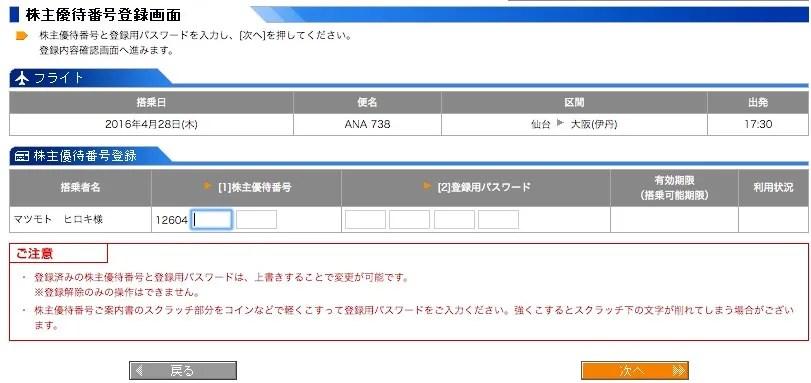 ANAの株主優待券を使って飛行機を予約する