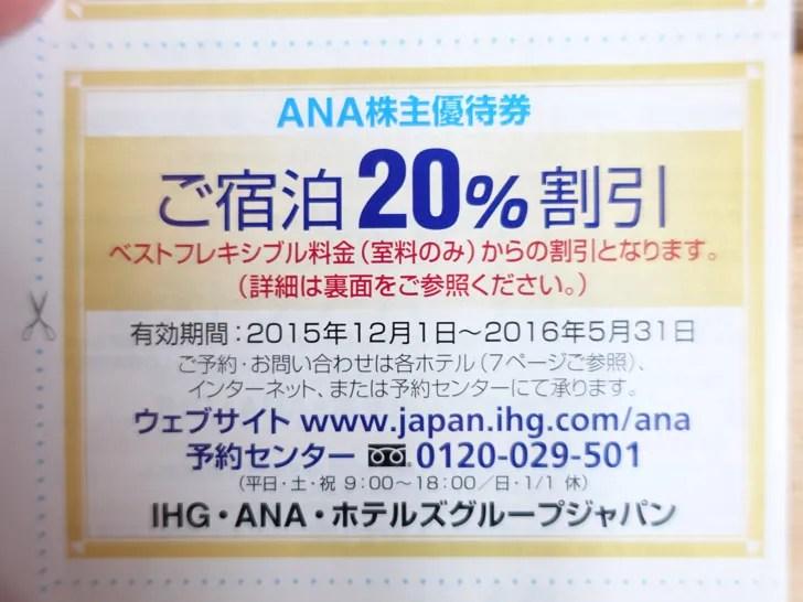 ANAの株主優待 ホテル割引