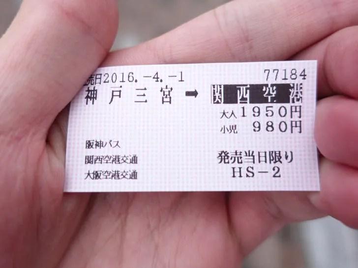 三宮から関空行きのバスチケット