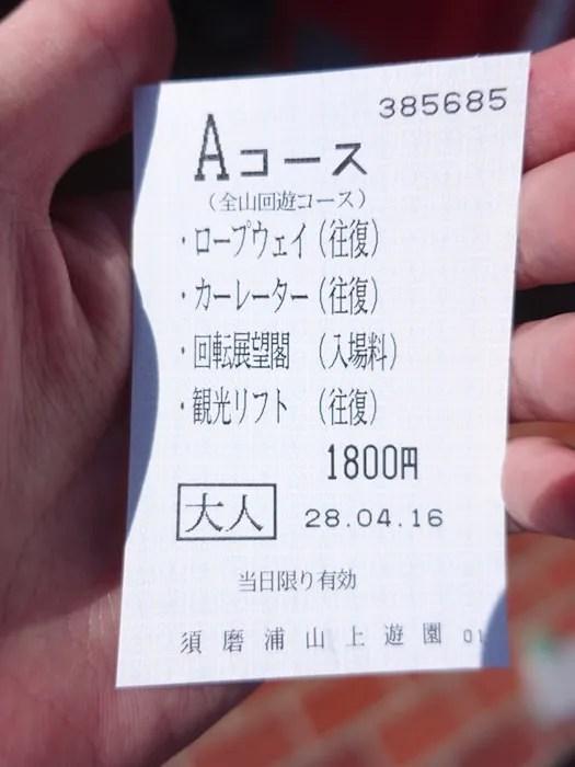 須磨浦山上遊園のチケット