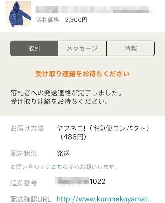 ヤフネコ!(宅急便コンパクト)の発送連絡