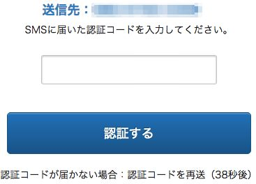 Yahoo!マネー SMSでの認証