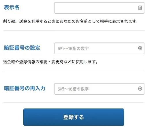 Yahoo!マネー プロフィール登録