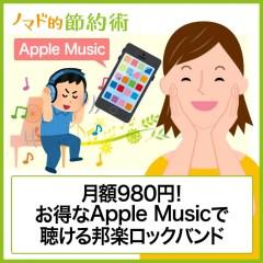 Apple Musicで聴けるおすすめの邦楽アーティスト15選【2020年版】