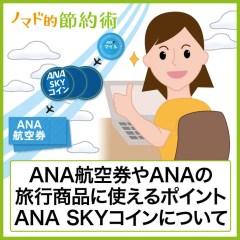 ANA SKYコインの貯め方とお得な使い方ガイド。交換できないANAマイルの消化におすすめ