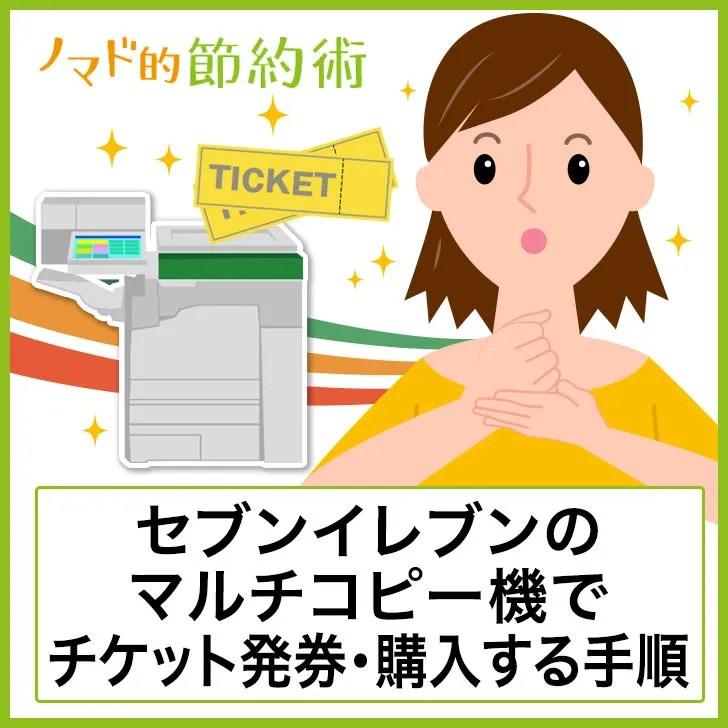 セブンイレブンのマルチコピー機からチケット発券する方法