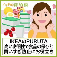 IKEAのタッパー「PURUTA(プルータ)」フードキーパーは高コスパ。高い密閉性で食品の保存と買いすぎ防止に役立ちます