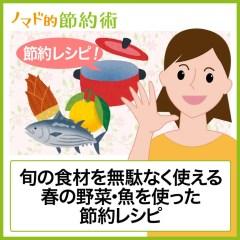 旬の食材を余すことなく使える無駄のない春の野菜・魚を使った節約レシピ3つ