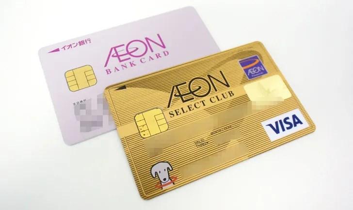 イオンセレクトクラブのカード