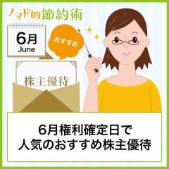 【2020年版】6月権利確定日で人気のおすすめ株主優待11銘柄と個人的ランキング