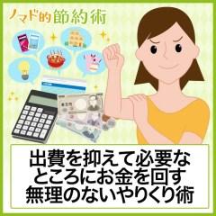 4人家族の生活費の内訳と1年間の平均値は?1ヶ月20万円以内に抑えて必要なところにお金を回す無理のないやりくり術