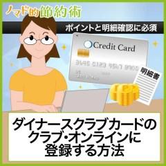 ポイントと明細確認に必須!ダイナースクラブカードのクラブ・オンラインに登録する方法