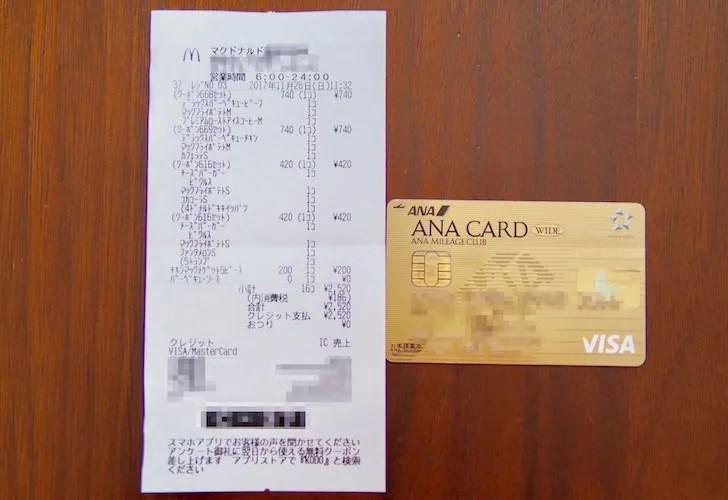 マクドナルドでクレジットカード払い(カードとレシート)