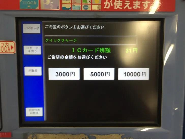 ICOCAを券売機でクイックチャージする方法