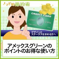 アメックスグリーン(アメリカン・エキスプレス・カード)のポイントをお得に使う方法とメリット・デメリット