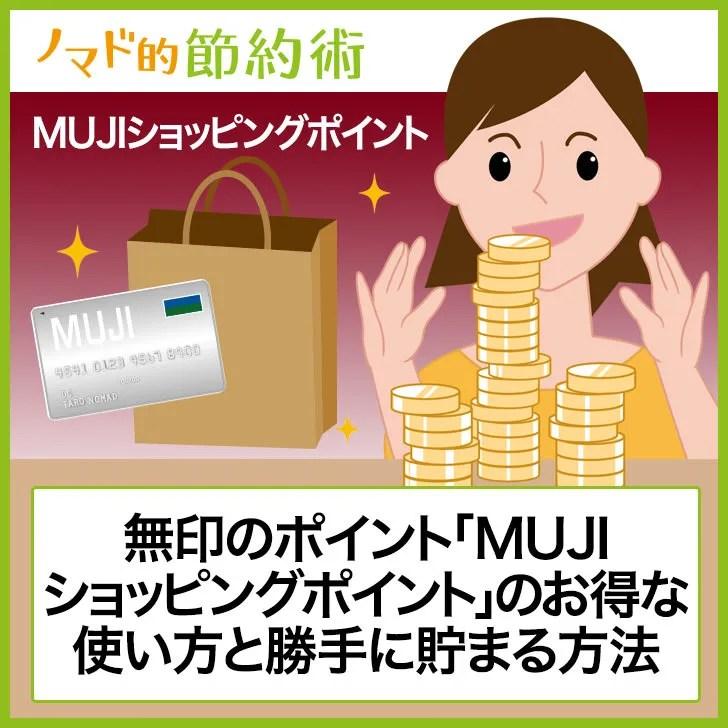 ノマド的節約術 MUJIショッピングポイントの貯め方と使い方