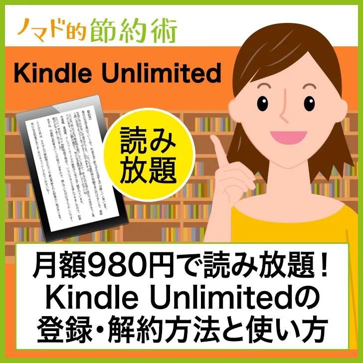 ノマド的節約術 Kindle Unlimitedの登録 使い方