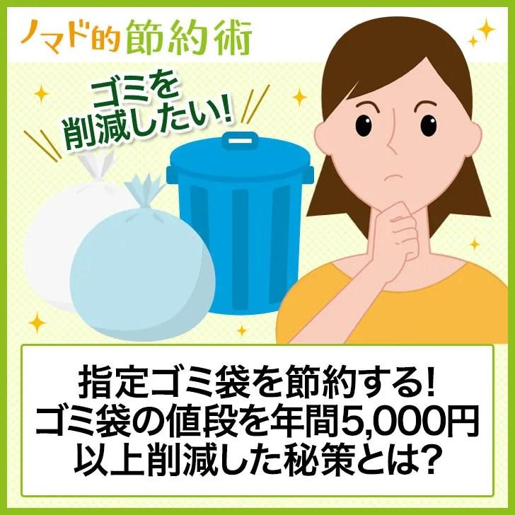 ノマド的節約術 ゴミ袋の値段を年間5,000円節約するコツ
