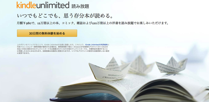 Kindle unlimitedのトップ画