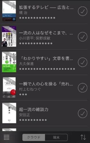 Kindleのマイブック画面