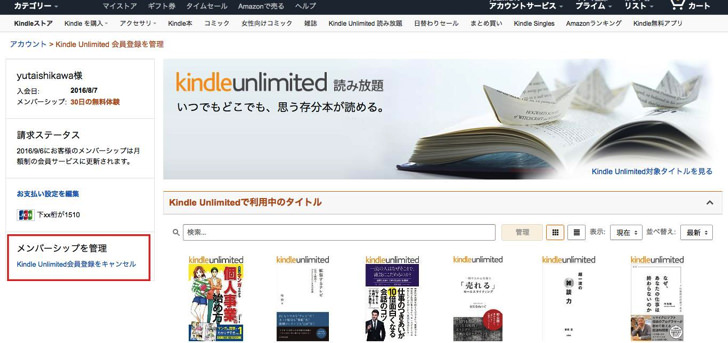 お客様のKindle Unlimited