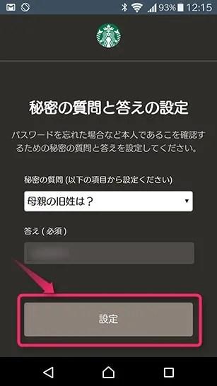 スターバックス ジャパン 公式モバイルアプリの初期設定