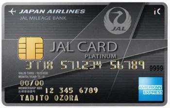 JALアメリカン・エクスプレス・カード プラチナカード