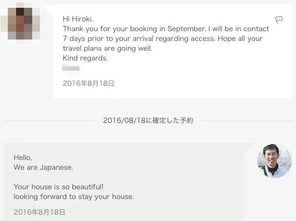 airbnbのメッセージやりとり