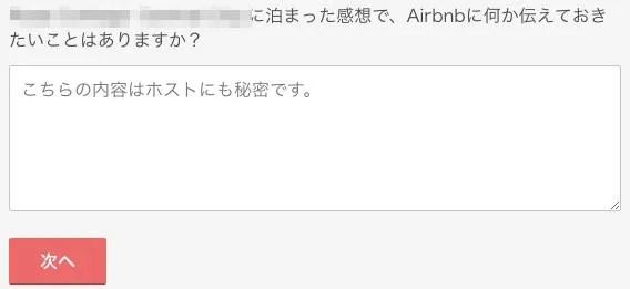 airbnbでレビューする手順