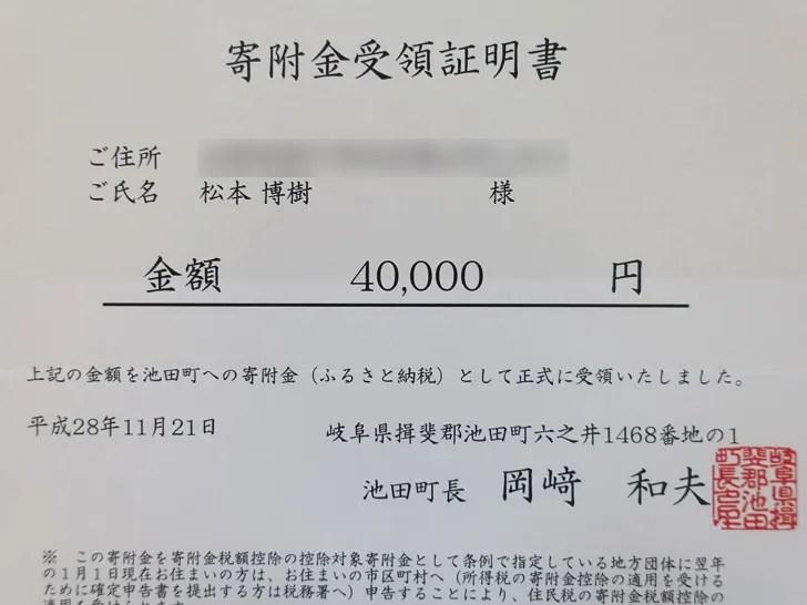 ふるなびグルメポイント 寄付金受領証明書