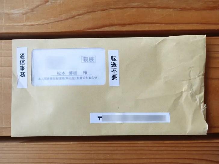 本人限定受取郵便の案内封筒