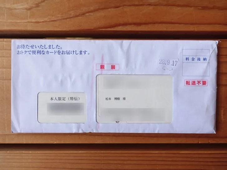 本人限定受取郵便で届いた封筒