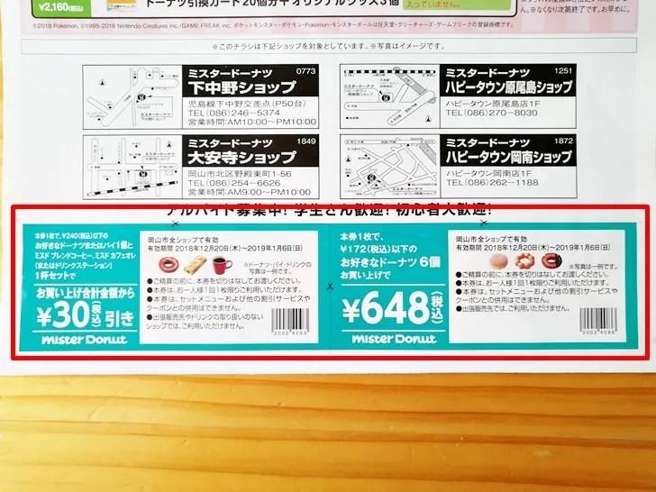 【ミスタードーナツ】新聞のチラシのクーポン券