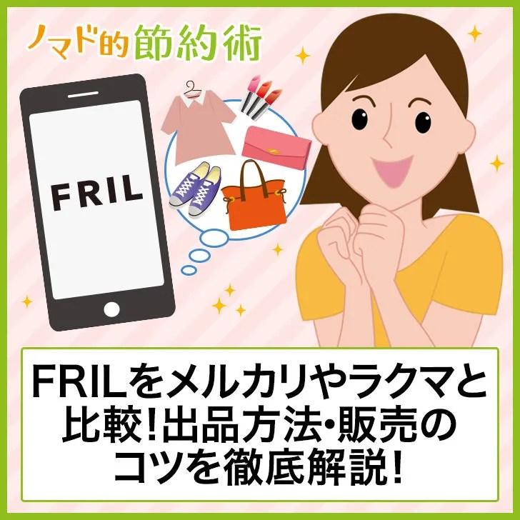 Frilフリルをメルカリやラクマと比較出品方法販売のコツを徹底解説