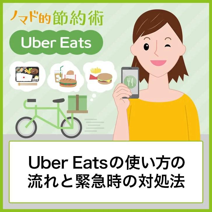 Uber Eatsの使い方の流れ