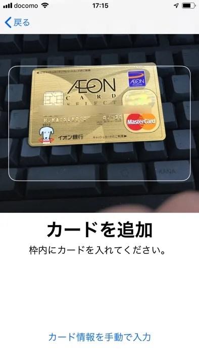 イオンカードをApple Payに紐づけする手順・流れ