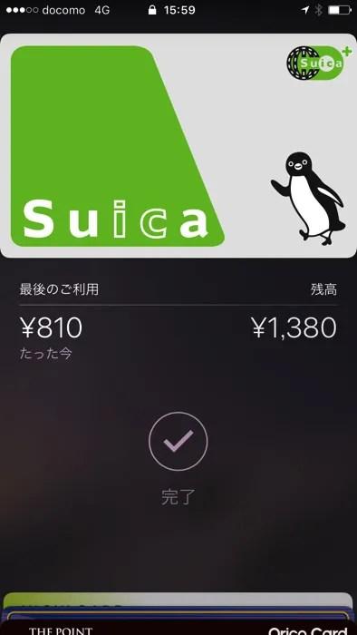 Apple PayのSuicaで改札を通ったときの記録