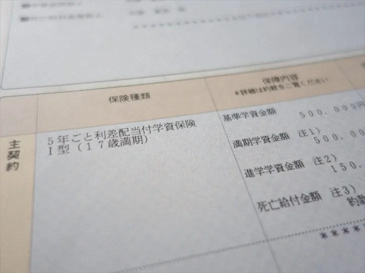 学資保険の保険証券